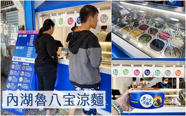 魯八宝涼麵台北內湖店