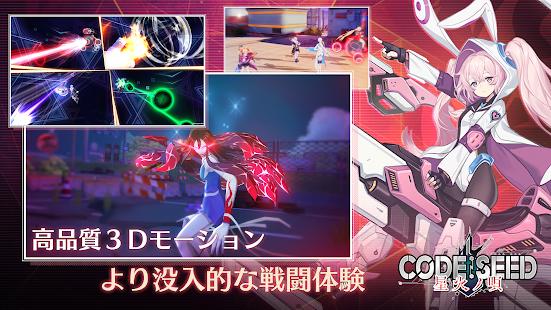Hack Game CODE:SEED -星火ノ唄- apk free