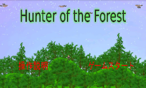 Hunter of the Forest