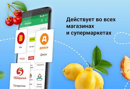 App Едадил — акции, скидки и кэшбэк в магазинах APK for Windows Phone