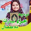 جزء تبارك مع ترديد الأطفال - Quran Juz Tabarak icon