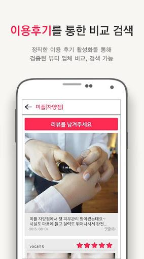 玩免費生活APP 下載뷰티인나우_헤어,피부,네일 할인 뷰티타임커머스 GoGo app不用錢 硬是要APP