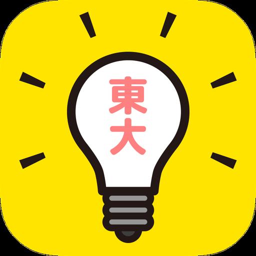 東大生が考えた㊙謎解き脳トレアプリ~謎トレ~ 脳トレでカチカチ頭を柔軟に!! (game)