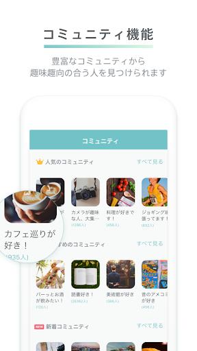 Pairs-婚活・恋活・出会い探しマッチングアプリ-登録無料 screenshot 4