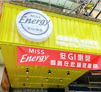 Miss Energy低GI廚房 新北輔大店