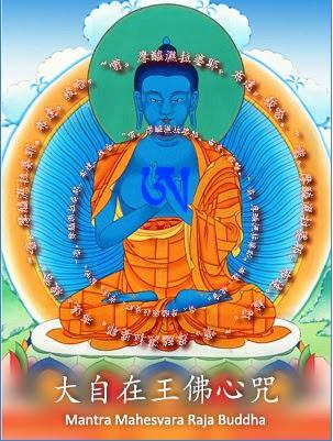 Multimedia Suara Mantra Mahesvara Raja Buddha