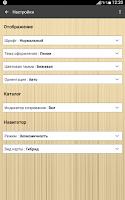 Screenshot of Грибы, Ягоды, Травы