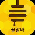 알바천국 꿀알바 icon