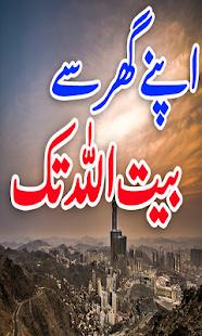 Apnay Ghar Say Baitullah Tak - náhled