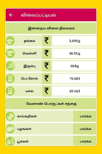 Tamil Calendar 2020 Tamil Calendar Panchangam 2020 6.1 screenshots 13