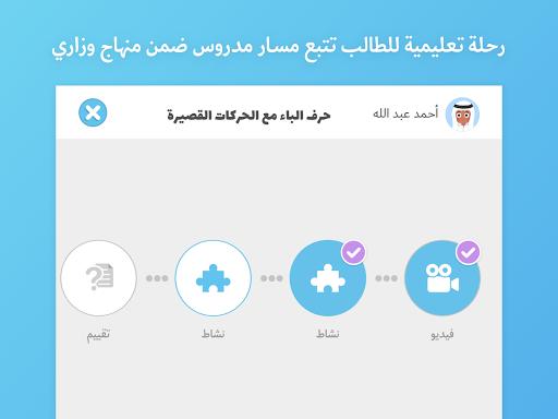 Abjadiyat u2013 Arabic Learning App for Kids screenshots 8