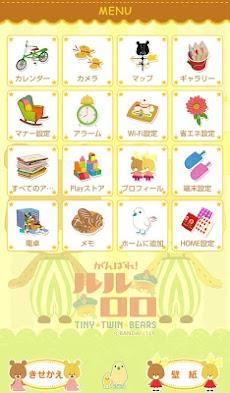 かわいい壁紙 がんばれ!ルルロロ-スペシャル-無料きせかえのおすすめ画像4