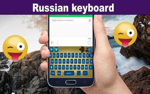 Russian Keyboard JK screenshot 9