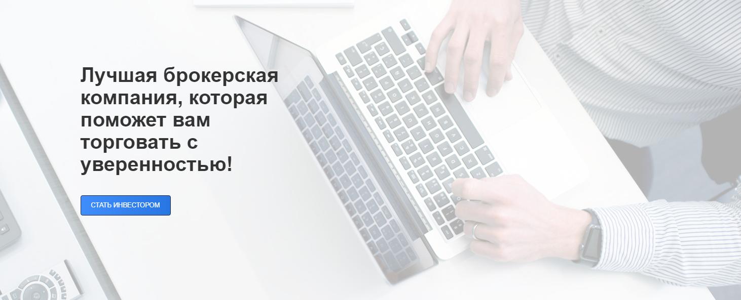 Подробный обзор Inexpoint LTD: схема работы мошенника и отзывы пользователей