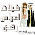 شيلات اعراس ورقص بدون انترنت icon