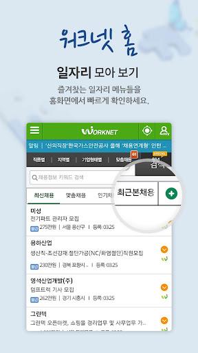 워크넷(WorkNet) screenshot 1