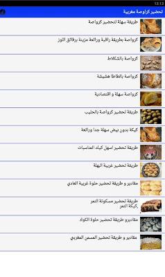 تحضير كرواصة مغربية - screenshot