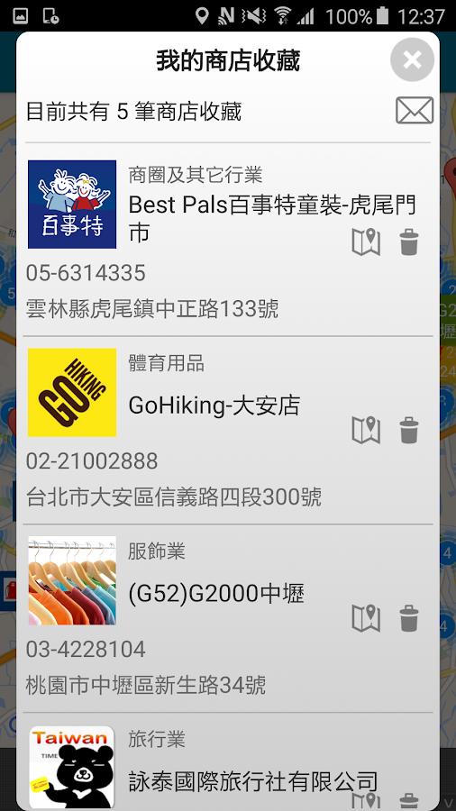 國旅卡APP - 國民旅遊卡特約商店地圖 - Android Apps on Google Play