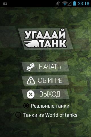 Угадай танк
