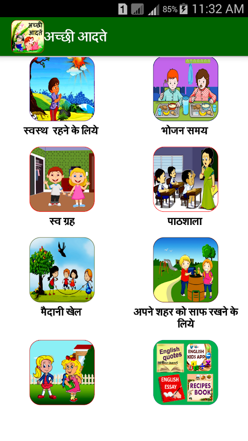 hindi good habits अच्छी आदतें android apps on google play hindi good habits अच्छी आदतें screenshot
