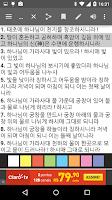 Screenshot of Korean Bible Offline