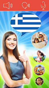 Learn Greek. Speak Greek- screenshot thumbnail