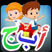 براعم تعليم الأطفال اللغة العربية