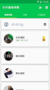 30天健身鍛煉挑戰 Screenshot