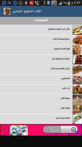 اشهى اكلات شامية _ عيد الفطر