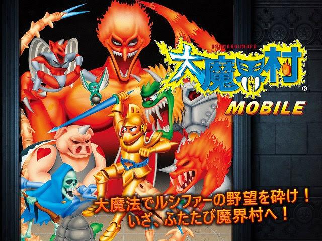 [Daimakaimura Mobile] เปิดให้ดาวน์โหลดแล้ว มีราคาพิเศษถึงวันที่ 19 พฤษภาเท่านั้น!