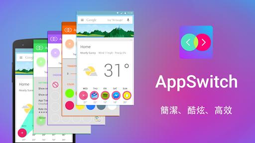 AppSwitch Lite 快速啟動