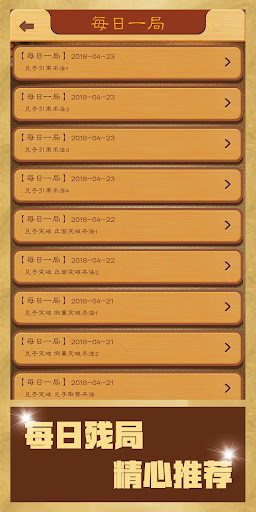 中国象棋 - 超多残局、棋谱、书籍  screenshots 5