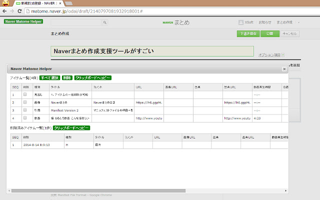 Naver Matome Helper