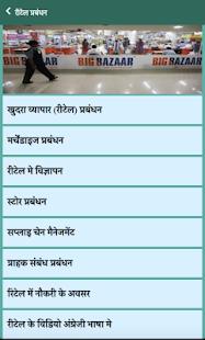 Download Retail Management Hindi For PC Windows and Mac apk screenshot 2