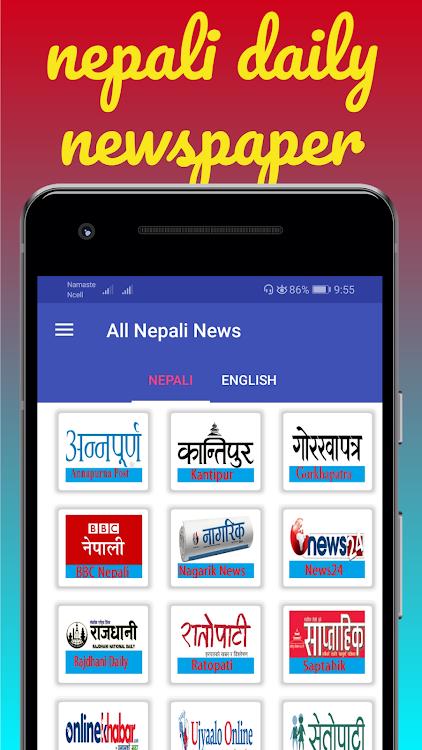 All Nepali News Nepali Newspaper – (Android Apps) — AppAgg