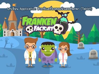 Franken Factory screenshot 5