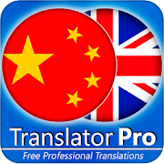 Chinese - English Translator ( Text to Speech )