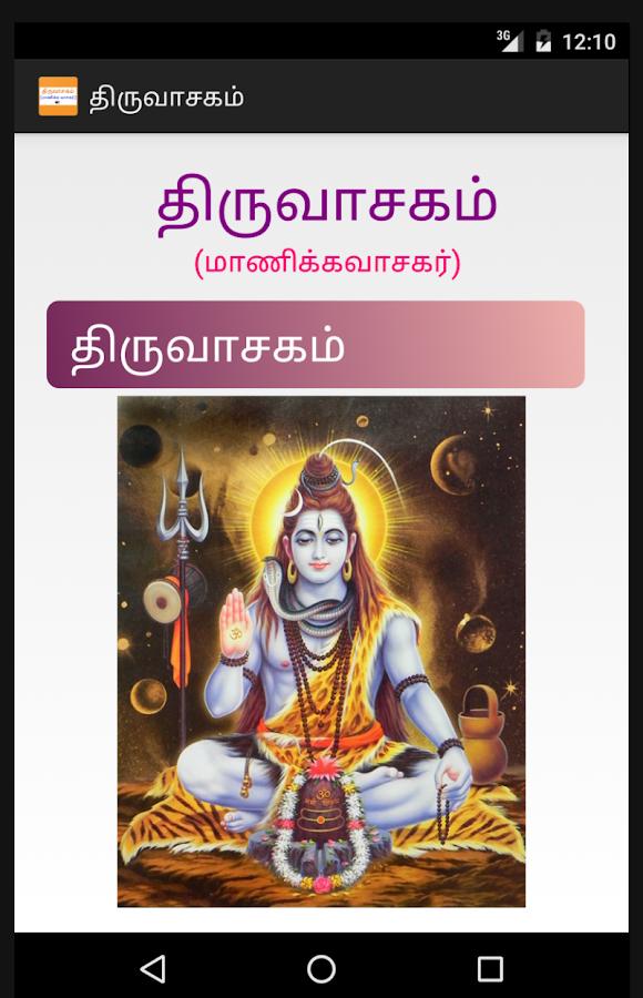 inmasalt - Manickavasagar history in tamil pdf