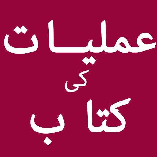 Amliyat in Urdu