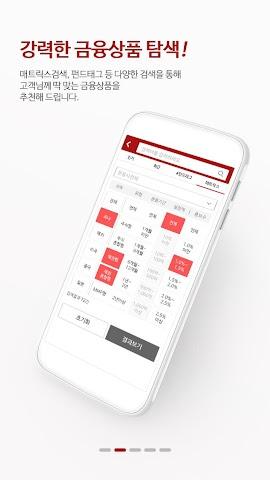 android 한국투자증권 펀답 Screenshot 1