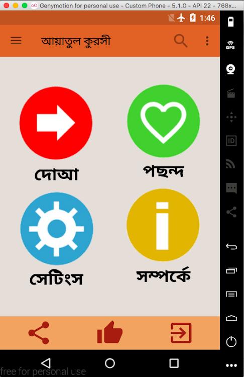 আয়াতুল কুরসি - Ayatul Kursi – (Android Apps