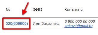 СписокЗаказов.png