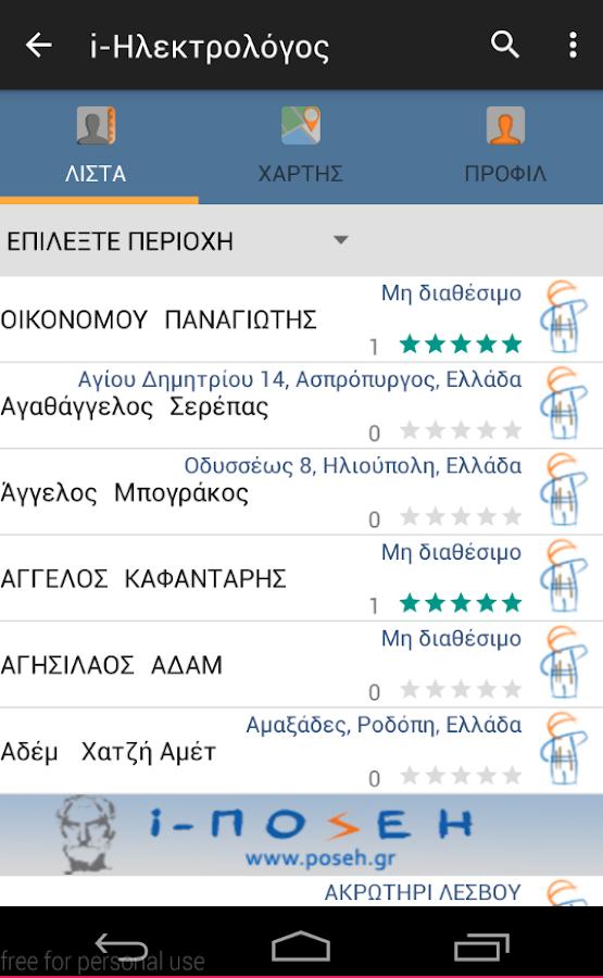i-Ηλεκτρολόγος - στιγμιότυπο οθόνης