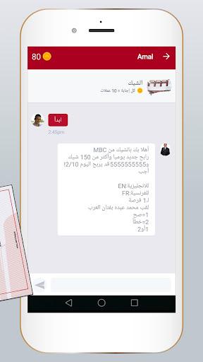 MBC Cheque 3.4 screenshots 3