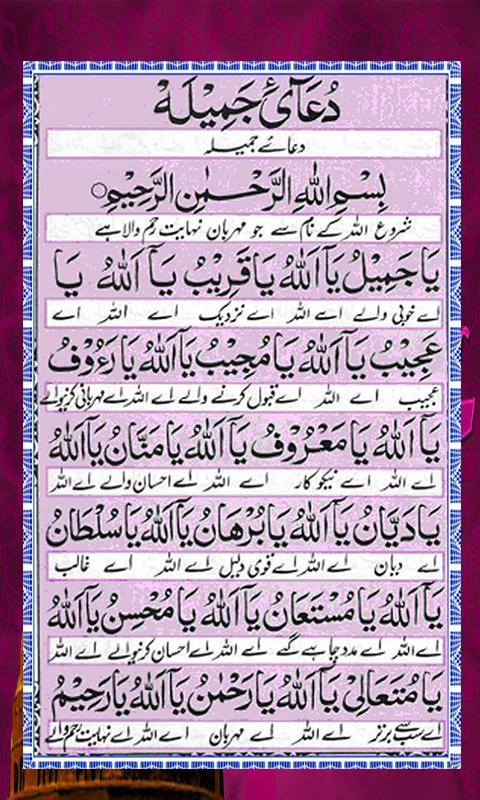 Dua e jameela دُعائے جمیلہ اور مشکلات کا حل youtube.