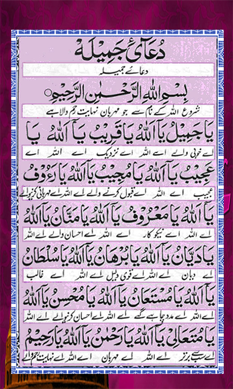 Dua e jameela in arabic
