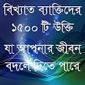 ukti bangla-বিখ্যাত উক্তি-bangla quotes app icon