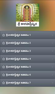 Lord Siva pravachanams - náhled