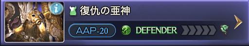 復仇の亜神