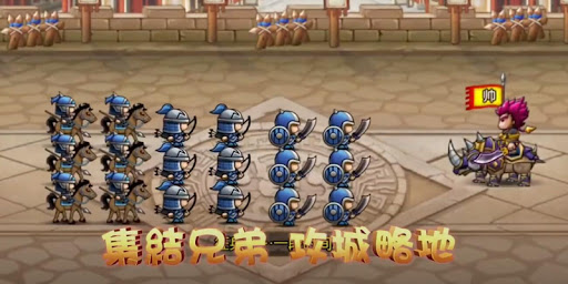 爆萌三國:領主霸業 screenshot 3